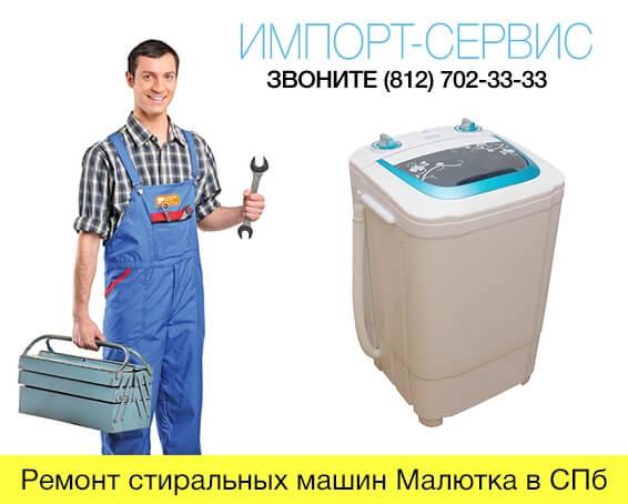 Ремонт стиральных машин Малютка