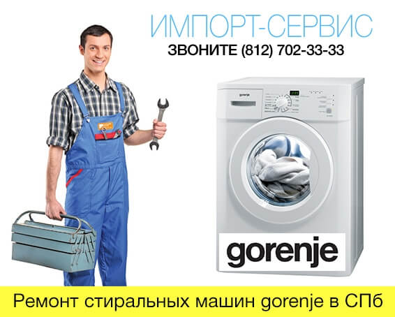 Ремонт стиральных машин горенье на дому ювао ремонт стиральных машин АЕГ Хлебный переулок