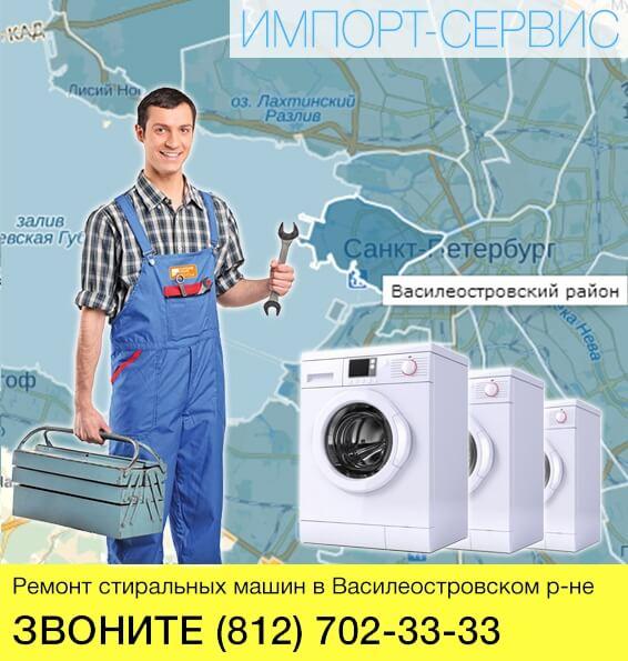 Ремонт стиральных машин в Василеостровском районе