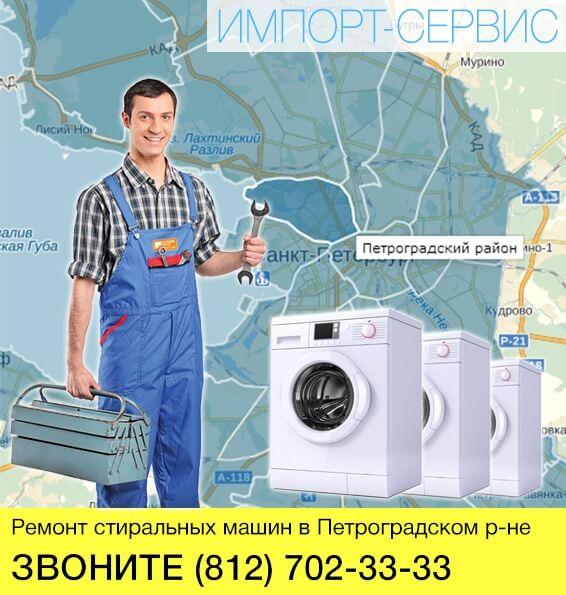 Ремонт стиральных машин в Петроградском районе