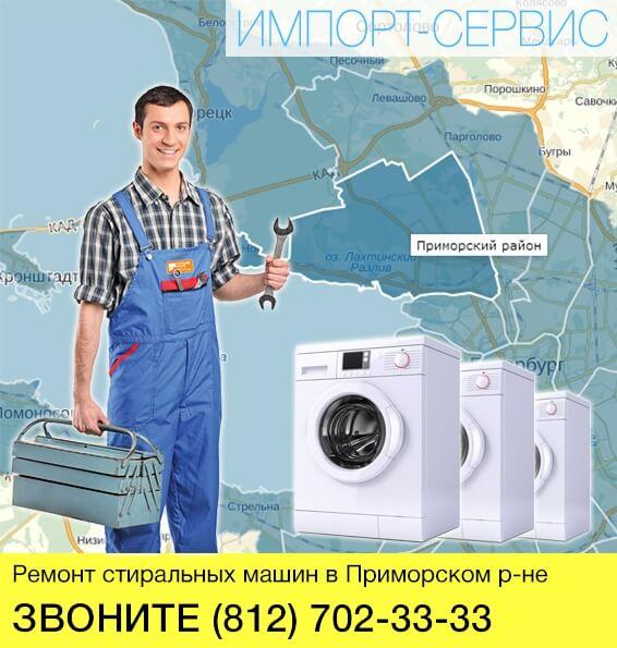 Ремонт стиральных машин в Приморском районе