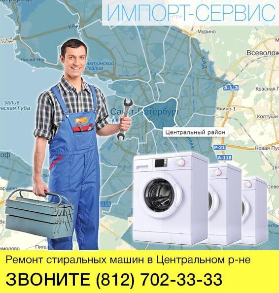 Ремонт стиральных машин в Центральном районе