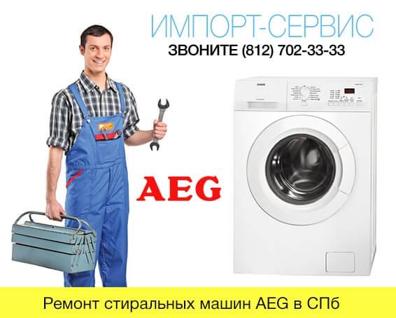 Обслуживание стиральных машин АЕГ Улица Хачатуряна ремонт стиральных машин под ключ Бибиревская улица