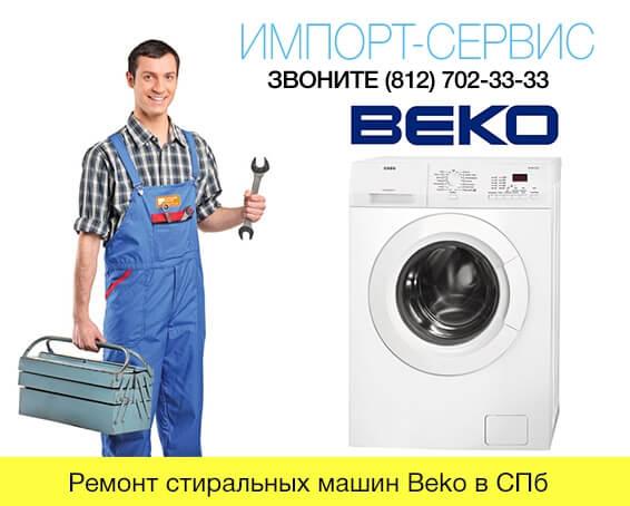 Все о ремонте стиральных машин самостоятельно
