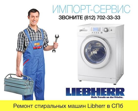 Ремонт стиральных машин Libherr