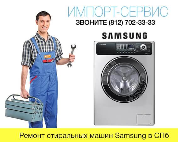 Ремонт стиральных машин Samsung