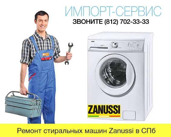 Ремонт стиральных машин занусси москва сзао обслуживание стиральных машин бош Улица Чистова
