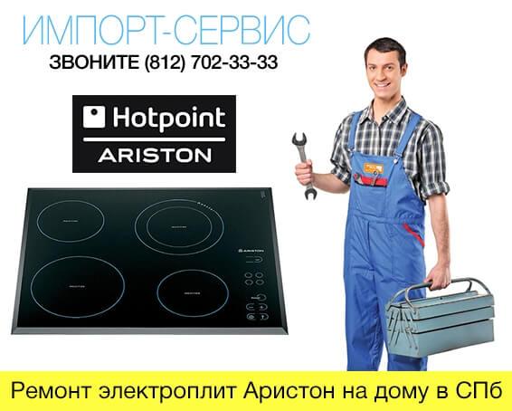 Ремонт электроплит Аристон