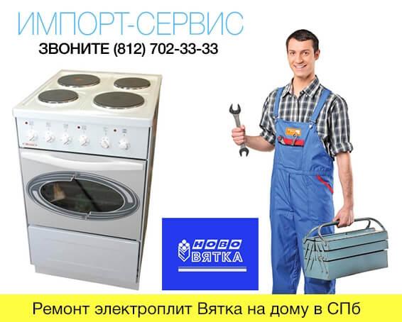 Ремонт электроплит Вятка