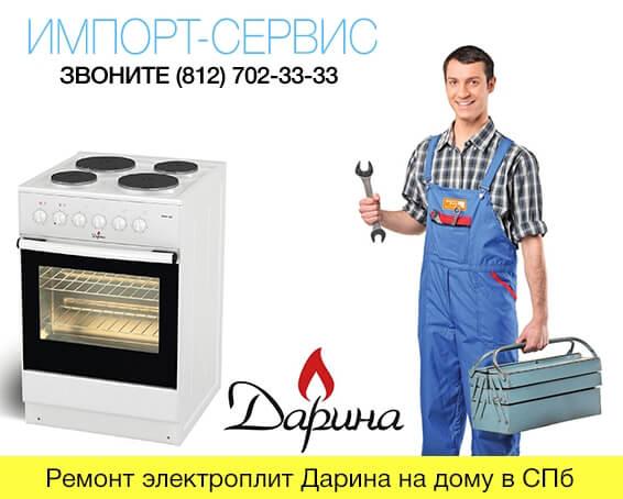 Ремонт электроплит Дарина