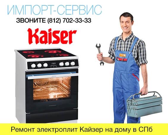 Ремонт электроплит Kaiser (Кайзер) Москва
