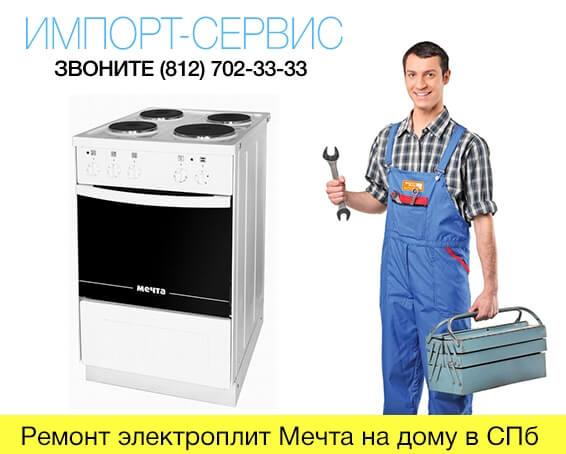 Ремонт духовки плиты электролюкс