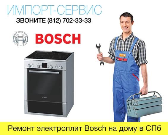 Ремонт электроплит Bosch