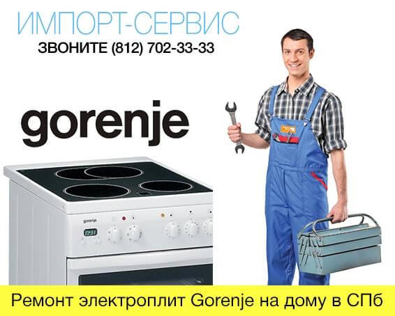 Ремонт электроплит Gorenje