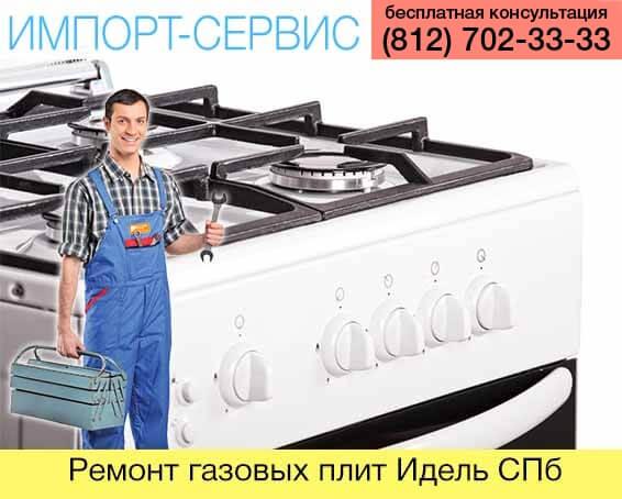 Ремонт газовой плиты бош в москве