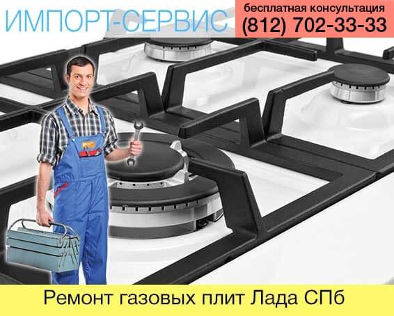 Ремонт газовой печки с духовкой