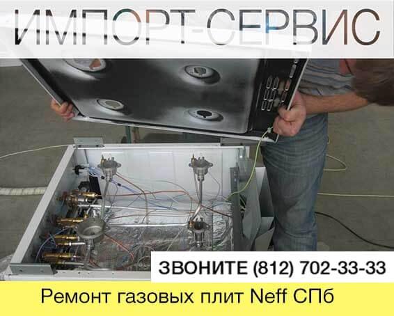Ремонт газовых плит Neff