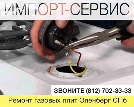 Ремонт газовых плит Эленберг