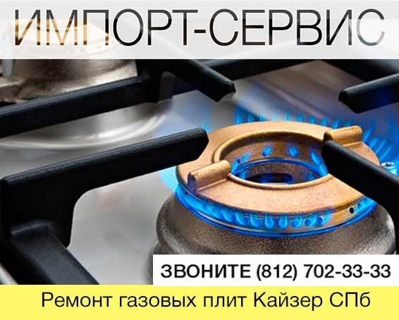Ремонт встроенной газовой плиты