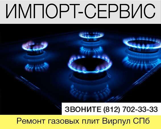 Ремонт газовых плит Вирпул