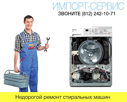 Недорогой ремонт стиральных машин в СПб