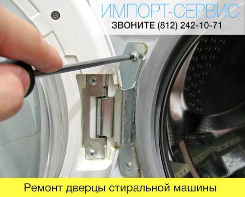 Ремонт дверцы стиральной машины