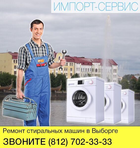 Ремонт стиральных машин в Выборге