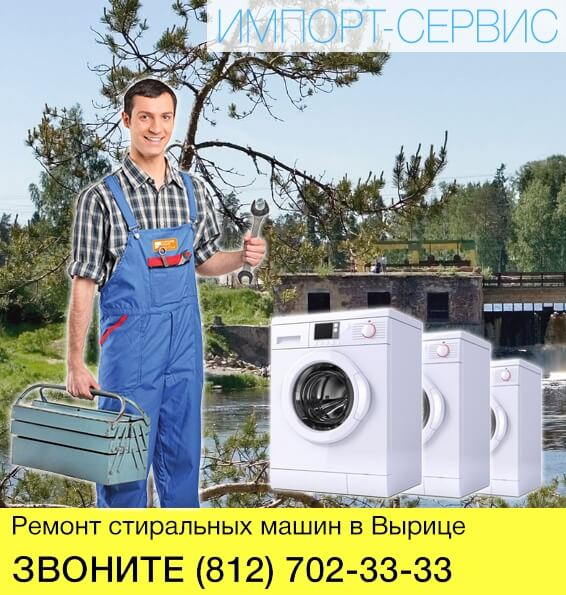 Ремонт стиральных машин в Вырице