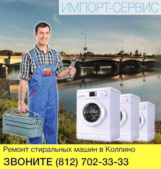 Ремонт стиральных машин в Колпино