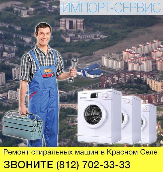 Ремонт стиральных машин в Красном Селе