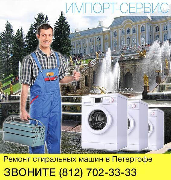 Ремонт стиральных машин в Петергофе