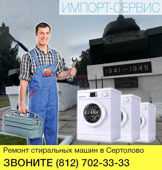 Ремонт стиральных машин в Сертолово