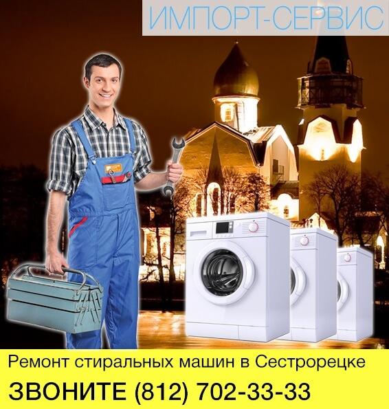 Ремонт стиральных машин в Сестрорецке
