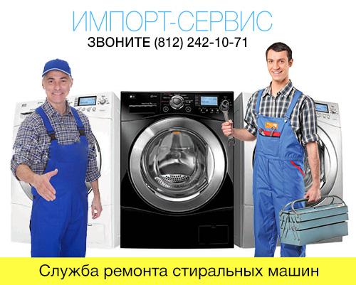 Служба ремонта стиральных машин в СПб