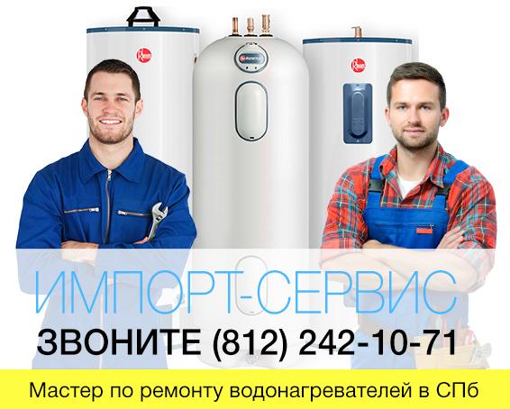 Мастер по ремонту водонагревателей в СПб