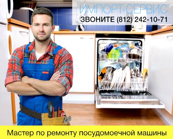 Мастер по ремонту посудомоечной машины в СПб