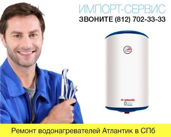 Ремонт водонагревателей Атлантик в СПб