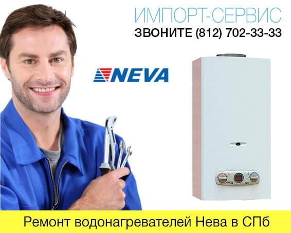 Ремонт водонагревателей Нева в СПб