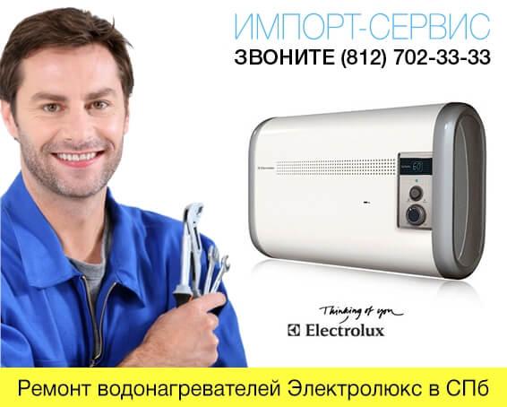 Ремонт водонагревателей Электролюкс в СПб