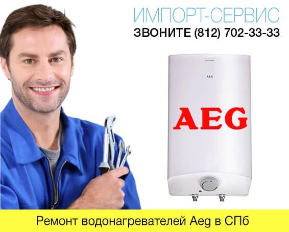 Ремонт водонагревателей Aeg в СПб