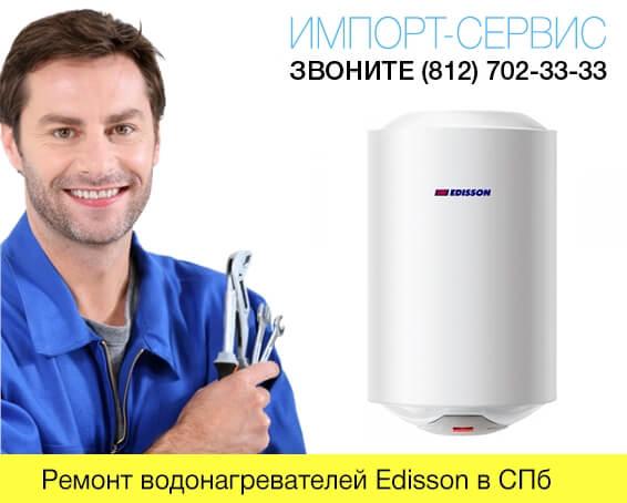 Ремонт водонагревателей Edisson в СПб