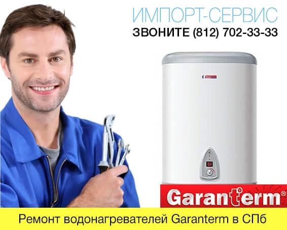 Ремонт водонагревателей Garanterm в СПб