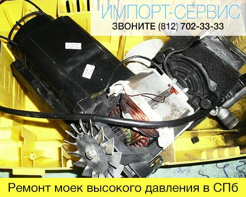 Ремонт моек высокого давления в Санкт-Петербурге