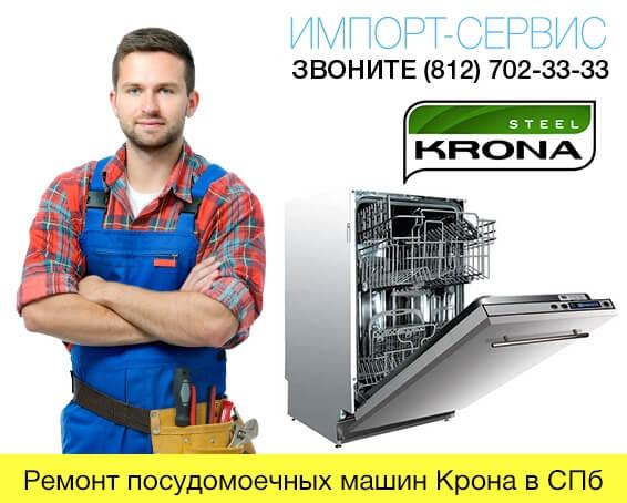 Ремонт посудомоечных машин Крона в СПб