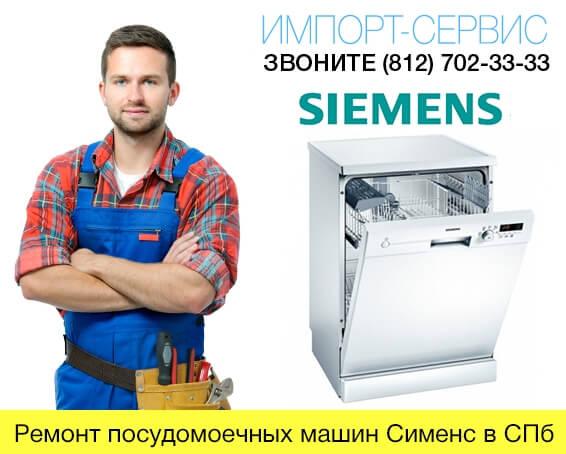 Ремонт посудомоечных машин Сименс в СПб