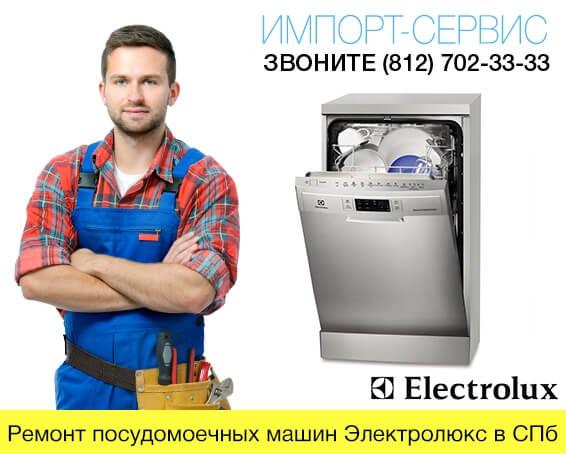 Ремонт посудомоечных машин Электролюкс