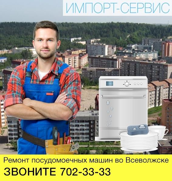 Ремонт посудомоечных машин во Всеволжске