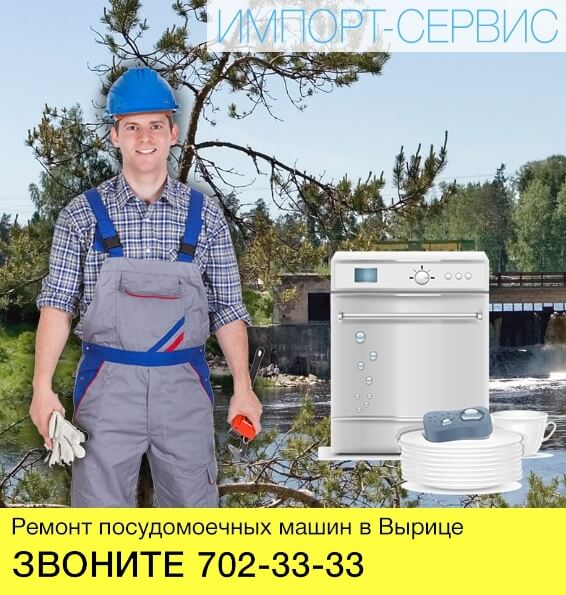 Ремонт посудомоечных машин в Вырице
