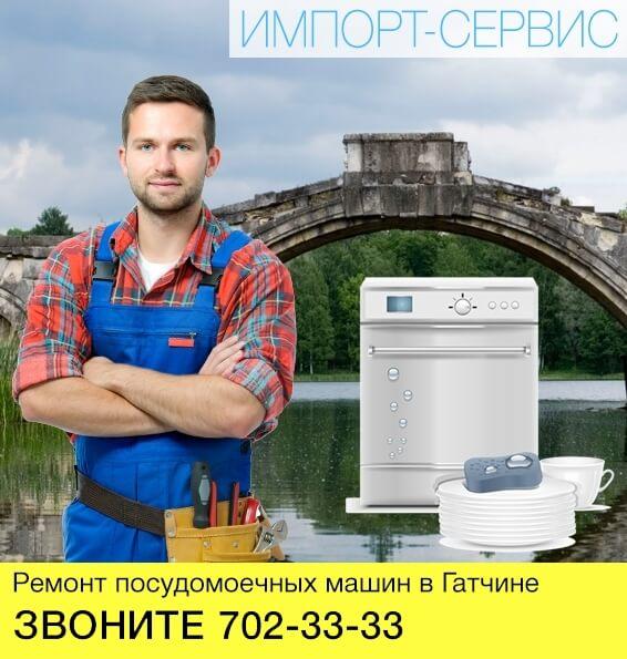 Ремонт посудомоечных машин в Гатчине