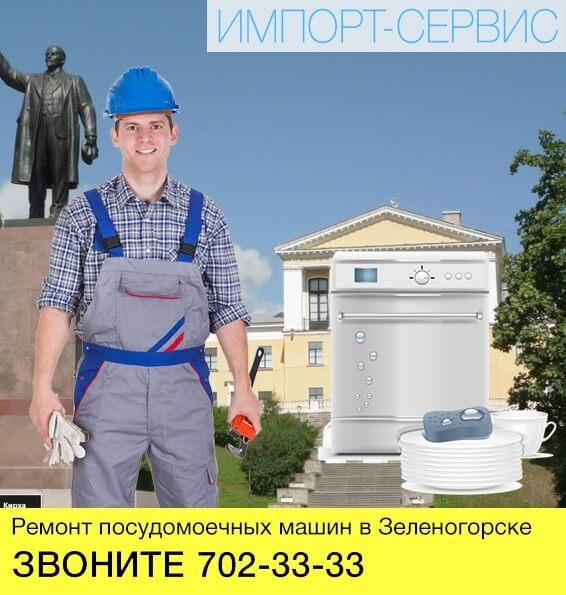 Ремонт посудомоечных машин в Зеленогорске